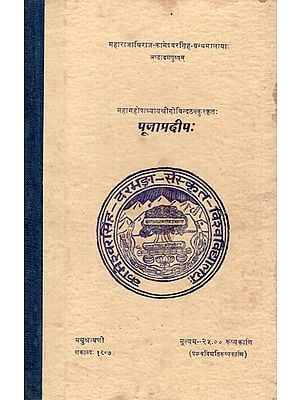 पूजाप्रदीप:- Pooja Pradeep (An Old and Rare Book)