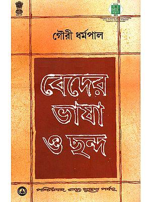 Veder Bhasha O Chanda (Bengali)
