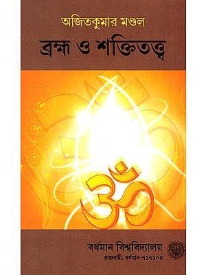 Brahma and Shaktitatva (Bengali)