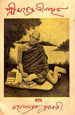 Sri Mahendra Lilamrita (An Old and Rare Book in Bengali)