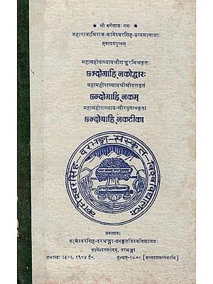 कामेश्वरसिंह- ग्रन्थमालाया: एकादशपुष्पम्- Kameshwar Singh Granthmala- Ekadash Pushpam (An Old and Rare Book)