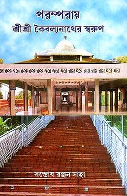 Sri Sri Kaivalyanathaer Swarup (Bengali)
