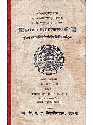 छन्दोगानां विवाहादिसंस्कारपद्धति:- Chhandoganam Vivaha Samskara Paddhati (An Old and Rare Book)