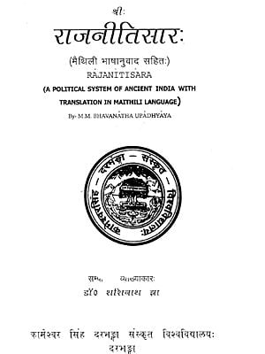 राजनीतिसार:- Rajanitisara- A Political System of Ancient India with Translation in Maithili Language (An Old Book)