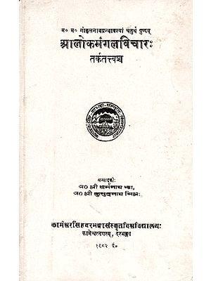 आलोकमंगलविचार:- Alok Mangal Vichar (An Old and Rare Book)