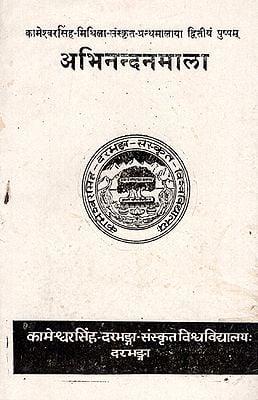 अभिनन्दनमाला- Abhinandan Mala (An Old and Rare Book)