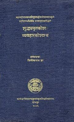शुद्धअमृतकोश: व्यवहारकोश- Shuddha Amrit Kosh and Vyavhaar Kosh (An Old and Rare Book)