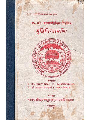 शुद्धिचिन्तामणि:- Shuddhi Chintamani (An Old and Rare Book)