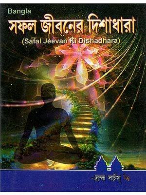 Safal Jeevan Ki Dishadhara (Bengali)