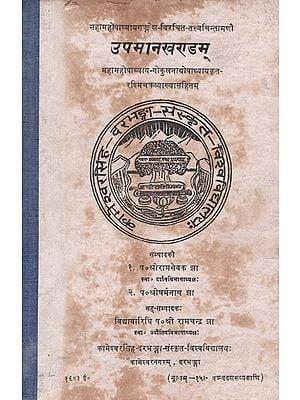 उपमानखण्डम्- Upmaan Khandam (An Old and Rare Book)