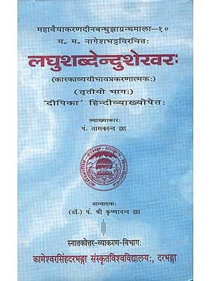 लघुशब्देन्दुशेखर:- Laghu Shabdendu Shekhar (An Old Book)