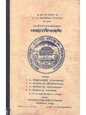 व्यवहारचिन्तामणि:- Vyavhar Chintamani (An Old and Rare Book)