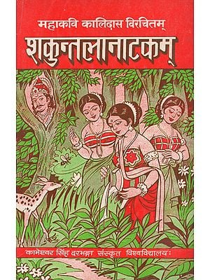 शकुन्तलानाटकम्- Shakuntala- A Play by Kalidasa (An Old and Rare Book)