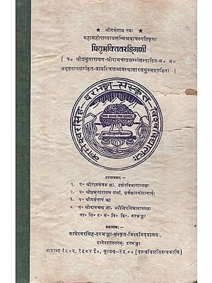 पितृभक्तितरंगिणी- Pitra Bhakti Tarangini (An Old and Rare Book)