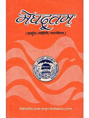 मेघदूतम्- Meghdootam (An Old and Rare Book)