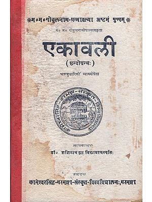 एकावली छन्दोग्रन्थ:- Ekavali Chhando Granth (An Old and Rare Book)