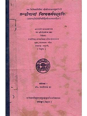 छन्दोगानां नित्यकर्मपद्धति:- Chhandoganam Nityakarma Paddhati (An Old and Rare Book)