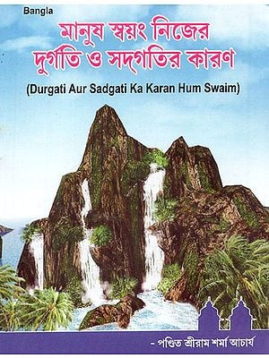 Durgati aur Sadgati ka Karan Hum Swayam (Bengali)