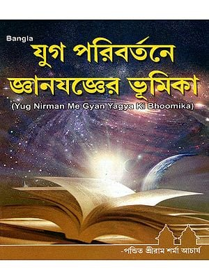 Yug Nirman Me Gyan Yagya Ki Bhoomika (Bengali)