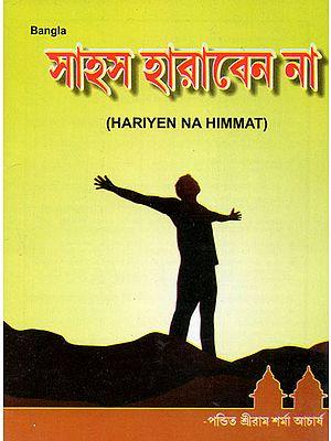 Hariyen Na Himmat (Bengali)