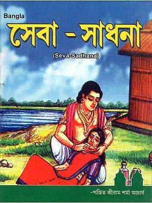 Seva Sadhana (Bengali)