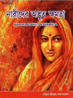 Nari Ki Adbhut Kshamata (Bengali)