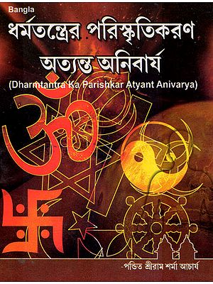Dharmtantra Ka Parishkar Atyant Anivarya (Bengali)