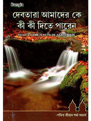 Devata Hamein Keya De Skte Hain (Bengali)