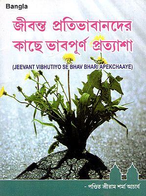 Jeevant Vibhutiyo Se Bhav Bhari Apekchaaye (Bengali)