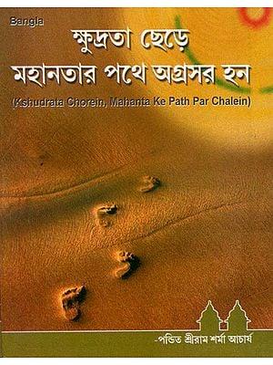 Kshudrata Chorein, Mahanta Ke Path Par Chalein (Bengali)
