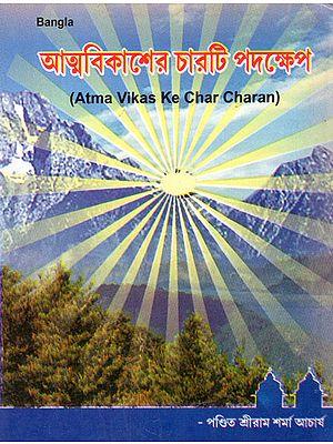 Atma Vikas Ke Char Charan (Bengali)