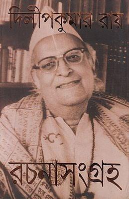 Rachana Sangraha Part-6 (Bengali)