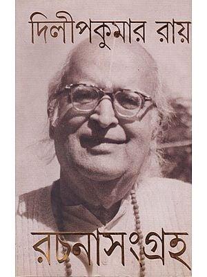Rachana Sangraha Part- 9 (Bengali)