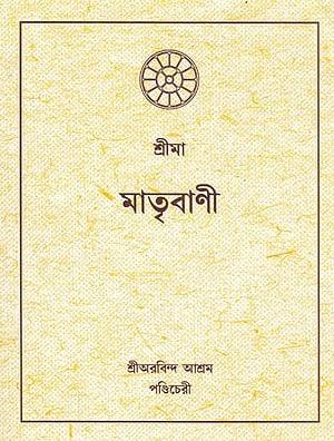 Mattrivani (Bengali)