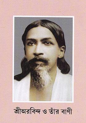 Shri Arovindo Or Taar Vani (Bengali)