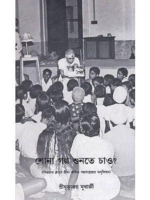 Sono Golpo Sunte Chow? (Bengali)