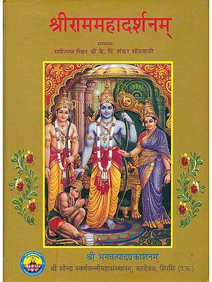 श्रीराममहादर्शनम्: Shri Ram Mahadarshanam