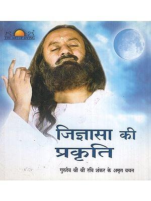 जिज्ञासा की प्रकृति- Jigyasa Ki Prakriti (Precious Words of Sri Sri Ravi Shankar)