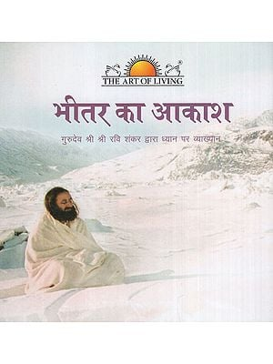 भीतर का आकाश- The Space Within (Discourses on Meditation)
