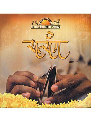 सत्संग (भाग- 2)- Satsang: A Collection of Popular Bhajans (Part- 2)