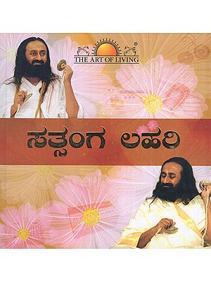 Satsang Lehari in Kannada (With CD Inside)