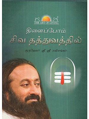 Rejoicing in the Shiva Tattva (Tamil)