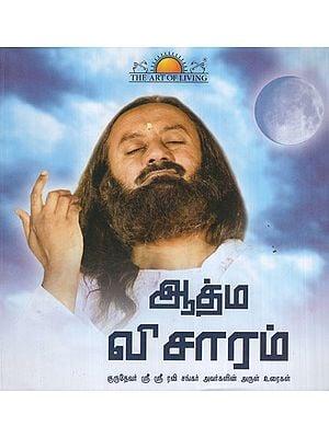 Spirit of Enquiry (Tamil)