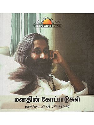Mind Matters in Tamil (With CD Inside)