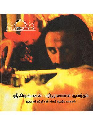 Krishna- Absolute Joy (Tamil)