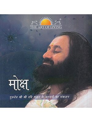 मोक्ष- Enlightenment (A Compilation of Sri Sri Ravi Shankar's Discourses)