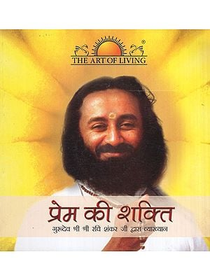 प्रेम की शक्ति- Power of Love (Lectures by Sri Sri Ravi Shankar)