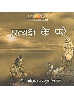 प्रत्यक्ष के परे-  Enlightened Verses of Yog Vasistha