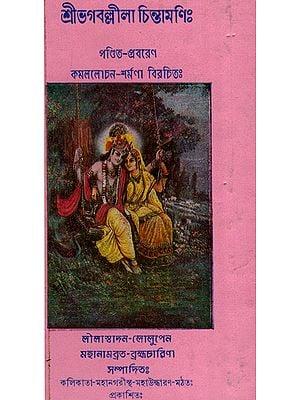শ্রী ভাগব লীলা চিন্তামণি : Shri Bhagawad Lila Chintamani (Bengali)