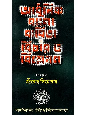 Adhunik Bangla kabita: Bichar O Bishleshan (Bengali)